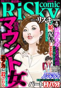 comic RiSky(リスキー)マウント女 Vol.4