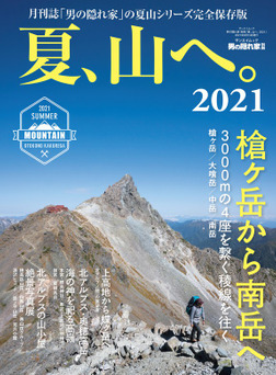 男の隠れ家 特別編集 夏、山へ。2021-電子書籍