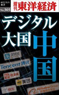 デジタル大国 中国―週刊東洋経済eビジネス新書No.365