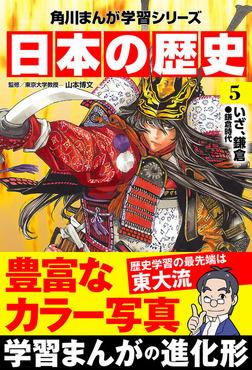 日本の歴史(5) いざ、鎌倉 鎌倉時代-電子書籍