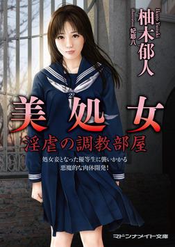 美処女 淫虐の調教部屋 アイドル水泳大会編-電子書籍