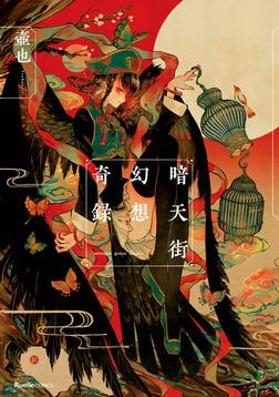 暗天街幻想奇録-電子書籍
