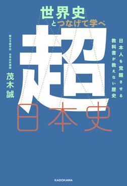 世界史とつなげて学べ 超日本史 日本人を覚醒させる教科書が教えない歴史-電子書籍