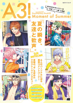 A3! ドキュメンタリーブック02 Moment of Summer-電子書籍