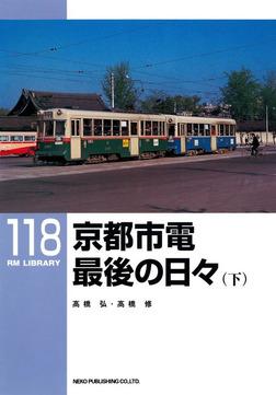 京都市電最後の日々(下)-電子書籍