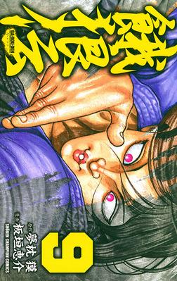 餓狼伝 9-電子書籍