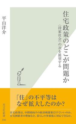 住宅政策のどこが問題か~〈持家社会〉の次を展望する~-電子書籍