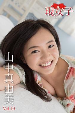 山中真由美 現女子 Vol.16-電子書籍