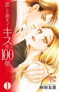 恋しさあまってキスを100倍 1