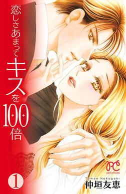恋しさあまってキスを100倍 1-電子書籍