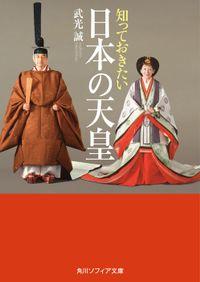 知っておきたい日本の天皇