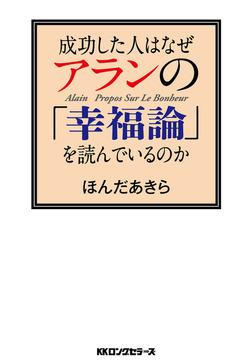 成功した人はなぜアランの「幸福論」を読んでいるのか(KKロングセラーズ)-電子書籍