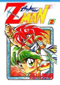 Z MAN -ゼットマン-(2)