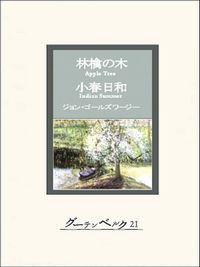 林檎の木・小春日和