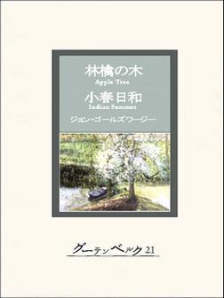 林檎の木・小春日和-電子書籍