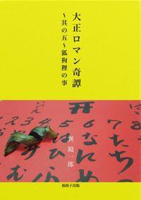 大正ロマン奇譚~蒐集其の五~狐狗狸の事