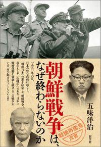 「戦後再発見」双書7 朝鮮戦争は、なぜ終わらないのか