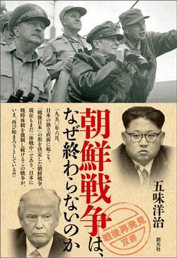 「戦後再発見」双書7 朝鮮戦争は、なぜ終わらないのか-電子書籍