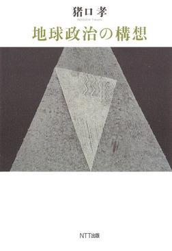 地球政治の構想-電子書籍