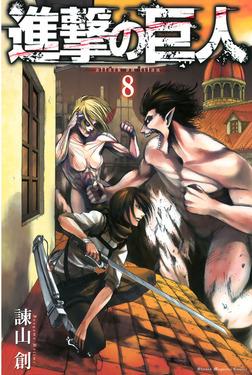 進撃の巨人(8)-電子書籍