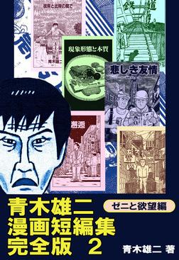 青木雄二漫画短編集  完全版2 ゼニと欲望編-電子書籍