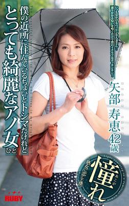 矢部寿恵 僕の近所に住んでいるちょいとトシマだけれどとっても綺麗なアノ女(デジタル写真集)-電子書籍