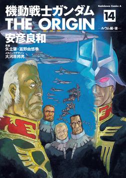 機動戦士ガンダム THE ORIGIN(14)-電子書籍