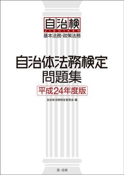 自治体法務検定問題集 平成24年度版-電子書籍
