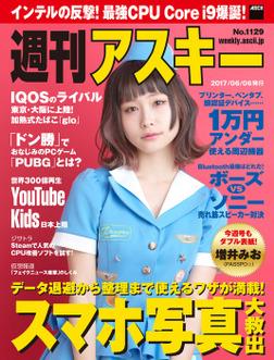 週刊アスキー No.1129 (2017年6月6日発行)-電子書籍