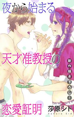 Love Jossie 夜から始まる天才准教授の恋愛証明 story03-電子書籍