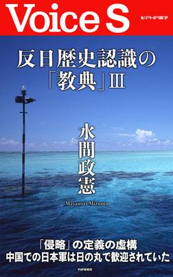 反日歴史認識の「教典」Ⅲ 【Voice S】-電子書籍