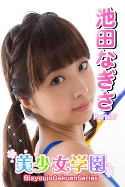 美少女学園 池田なぎさ Part.37-電子書籍