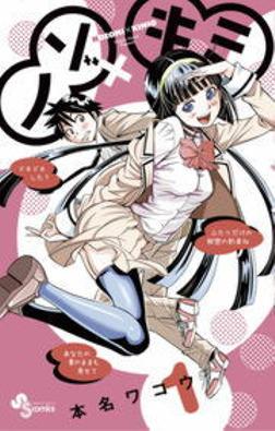 ノゾ×キミ(1)-電子書籍