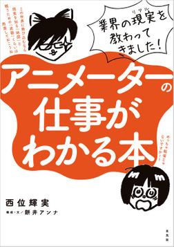 アニメーターの仕事がわかる本-電子書籍