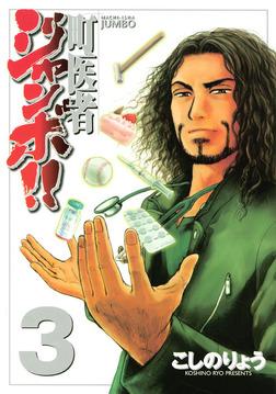 町医者ジャンボ!!(3)-電子書籍