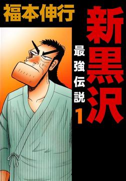 新黒沢 最強伝説 1-電子書籍