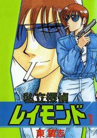私立探偵レイモンド(Jコミックテラス)