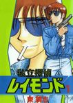 私立探偵レイモンド(1)