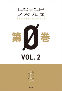 レジェンドノベルス第0巻 VOL.2 2018年11月版-電子書籍