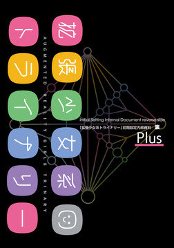 拡張少女系トライナリー 初期設定内部資料・裏 Plus-電子書籍