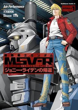 機動戦士ガンダム MSV-R ジョニー・ライデンの帰還(1)-電子書籍
