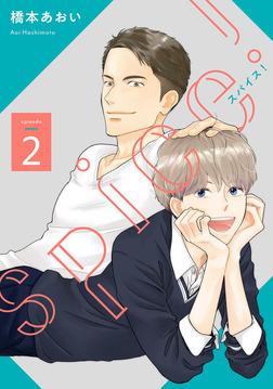 spice! 【単話】2-電子書籍