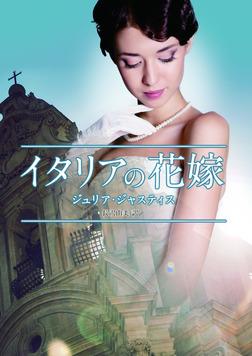 イタリアの花嫁【MIRA文庫版】-電子書籍