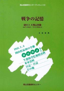 戦争の記憶-謎の3.6岡山空襲--電子書籍