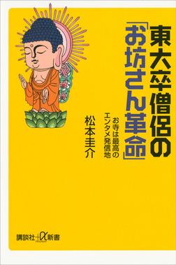 東大卒僧侶の「お坊さん革命」―お寺は最高のエンタメ発信地-電子書籍