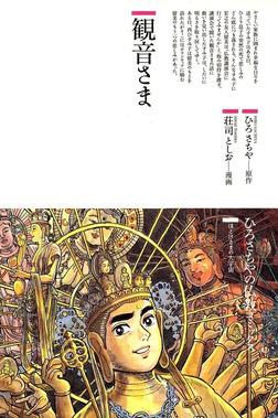 観音さま-電子書籍