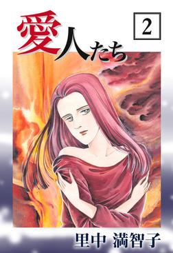 愛人たち 2巻-電子書籍