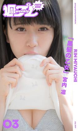 <週プレ PHOTO BOOK> 宮内凛「黒髪の乙女」-電子書籍