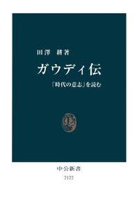 ガウディ伝 「時代の意志」を読む(中公新書)