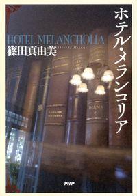 ホテル・メランコリア